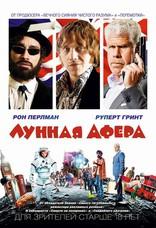 фильм Лунная афера Moonwalkers 2015