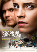 фильм Колония Дигнидад Colonia 2015