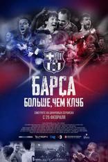 фильм Барса: Больше, чем клуб Barça Dreams 2015