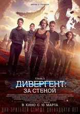 фильм Дивергент, глава 3: За стеной Allegiant 2016