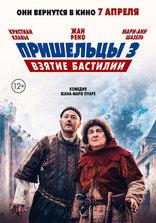 фильм Пришельцы 3: Взятие Бастилии Visiteurs: La Révolution, Les 2016