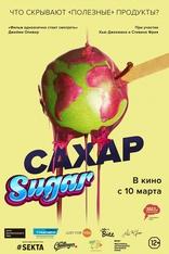 фильм Сахар That Sugar Film 2014