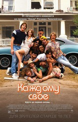 ����� ������� ���� Everybody Wants Some 2016
