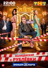 фильм Полицейский с Рублевки  2016-