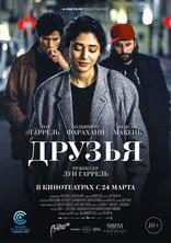 фильм Друзья Les deux amis 2015