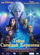 фильм Тайна Снежной королевы  2016