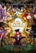 ����� ����� � ���������� Alice Through the Looking Glass 2016