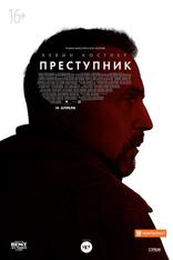 фильм Преступник Criminal 2016