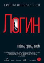 фильм Логин Login 2013
