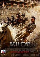фильм Бен-Гур Ben-Hur 2016