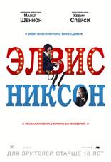 фильм Элвис и Никсон Elvis & Nixon 2016