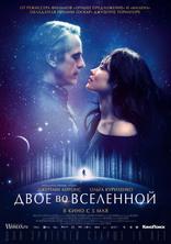 фильм Двое во вселенной La corrispondenza 2016