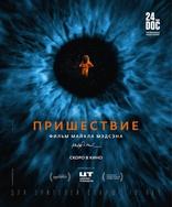 фильм Пришествие Visit, The 2015