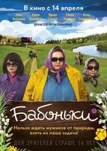 фильм Бабоньки  2016
