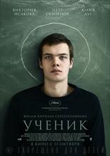 фильм Ученик  2016