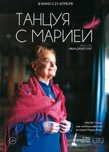фильм Танцуя с Марией Dancing with Maria 2014