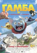 фильм Гамба 3D GAMBA ガンバと仲間たち 2015