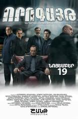 фильм Западня Որոգայթ 2015