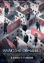 фильм Иллюзия обмана 2 Now You See Me 2 2016