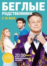 фильм Беглые родственники  2016-