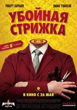 фильм Убойная стрижка Legend of Barney Thomson, The 2015