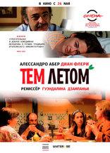 фильм Тем летом Quell'estate 2008