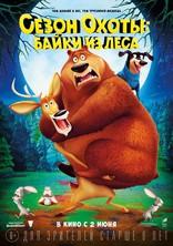 фильм Сезон охоты: Байки из леса Open Season: Scared Silly 2015