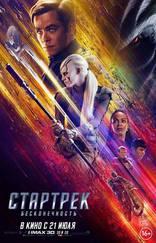 фильм Стартрек: Бесконечность Star Trek Beyond 2016