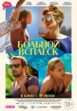 фильм Большой всплеск Bigger Splash, A 2015