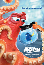 ����� � ������� ���� Finding Dory 2016