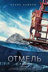 фильм Отмель Shallows, The 2016
