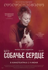 фильм Собачье сердце Heart of a Dog 2015