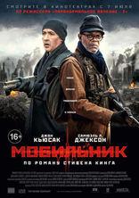 фильм Мобильник Cell 2016