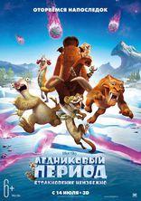 фильм Ледниковый период: Столкновение неизбежно Ice Age: Collision Course 2016