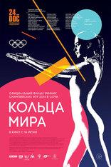 фильм Кольца мира  2015