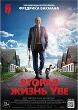 фильм Вторая жизнь Уве En man som heter Ove 2015