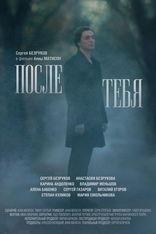 фильм После тебя  2016
