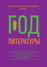 фильм Год литературы  2015