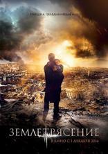 фильм Землетрясение  2016
