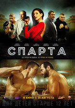 фильм Спарта  2016