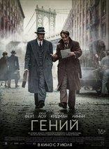 фильм Гений Genius 2015