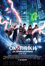 ����� �������� �� ������������ Ghostbusters 2016