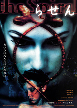 фильм Спираль らせん 1998