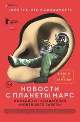 фильм Новости с планеты Марс Des nouvelles de la planète Mars 2016