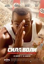 фильм Сила воли Race 2016