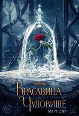 ����� ��������� � �������� Beauty and the Beast 2017