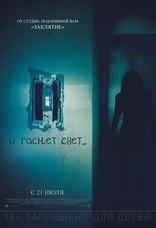фильм И гаснет свет… Lights Out 2016