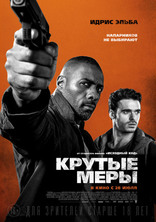 фильм Крутые меры Bastille Day 2016