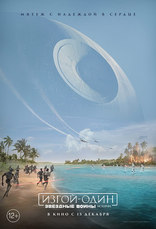 ����� �����-����. ������� �����: ������� Rogue One: A Star Wars Story 2016