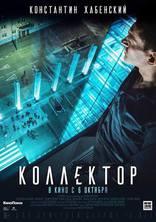 фильм Коллектор  2016